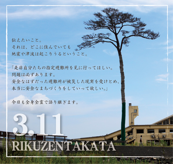 「陸前高田被災地語り部くぎこ屋」の画像検索結果